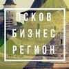 ПСКОВ - БИЗНЕС РЕГИОН