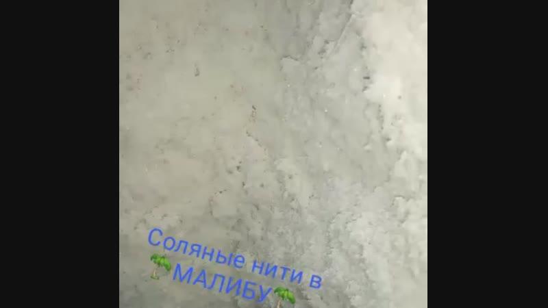 Соляные ниточки в Соляной комнате МАЛИБУ