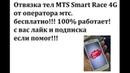 MTS Smart Race 2 4g Прошивка