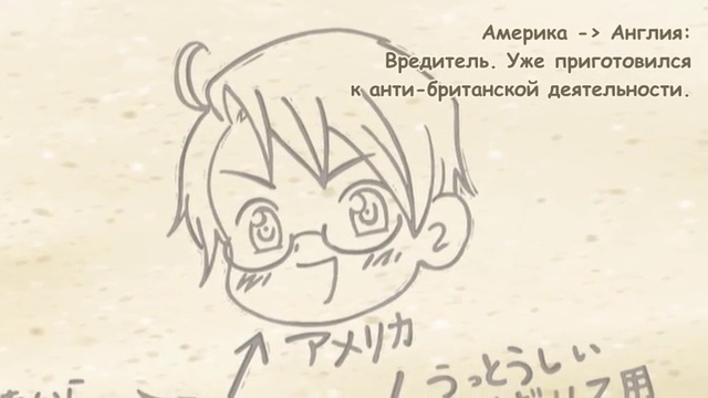 [SS] Хеталия и страны Оси Hetalia Axis Powers 5 серия [Minaka Cruel]