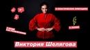 БЕЗФИЛЬТРОВ: Виктория Шелягова о любви, пластических операциях и моде как развлечении 0