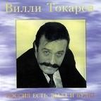Вилли Токарев альбом Россия есть, была и будет