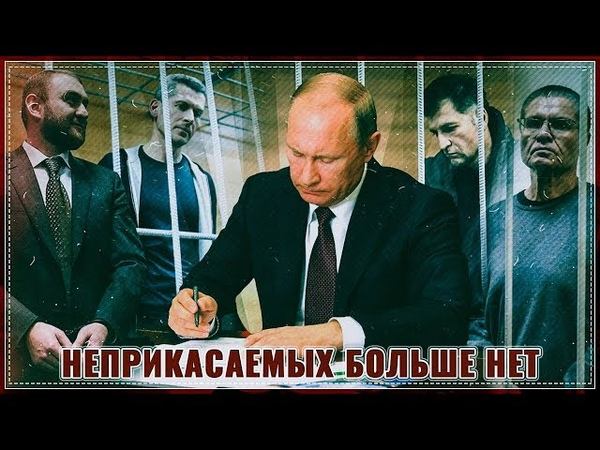 Арест Арашукова — популизм или пробуждение силовой «партии» Чистка элиты только начинается