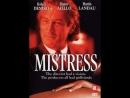 Любовница Mistress 1992 Михалёв