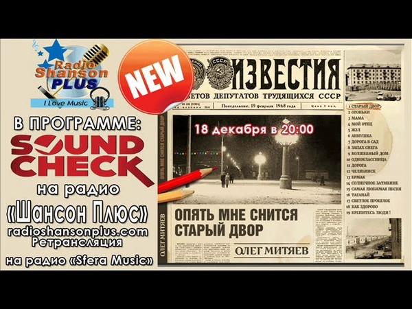 SoundCheck Олег Митяев Опять мне снится старый двор Шансон Плюс