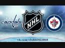 Washington Capitals vs Winnipeg Jets | 14.11.2018 | NHL Regular Season 2018-2019