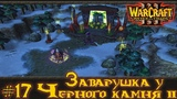 Warcraft III Reign of Chaos #17 Заварушка у Черного Камня 2
