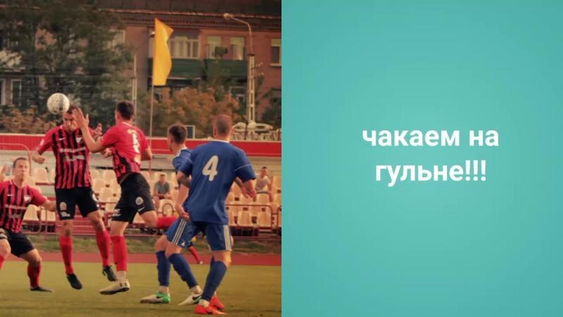 АНОНС 1 верасня. ФК Белшына - ФК Нафтан (Наваполацк)