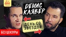 Денис Клявер - о Стасе Костюшкине, геях и песне Когда ты станешь большим / Big Star Show