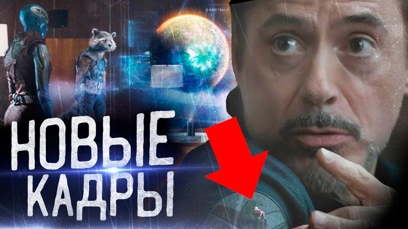 Разбор новых кадров Мстители 4 Финал ТВ СПОТ Киновселенная Марвел