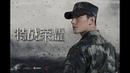 杨洋Yang Yang 电视剧《特战荣耀 Glory of the Special Forces》定妆 训练花絮 20190419