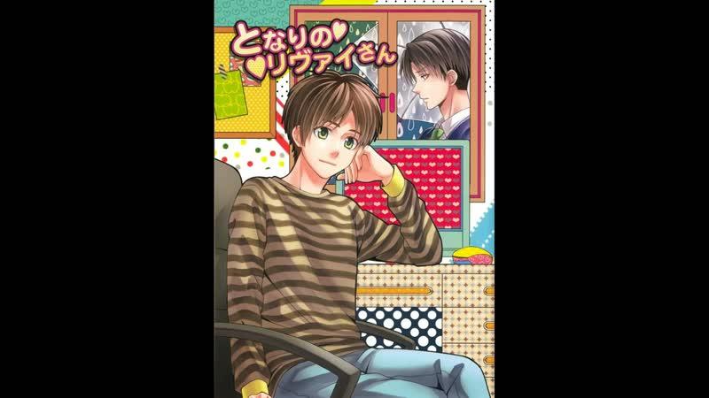 Shingeki no Kyojin Levi x Eren Doujinshi My Neighbor Levi English