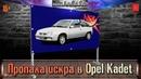 Пропала искра на Opel Kadet Решение 18