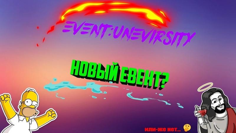 Воскрешение рубрики!|Прохождения Event:UNIVERSITY 1|Поколдуем немножечко?;D