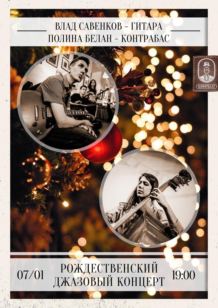 Афиша Рождественский джазовый концерт