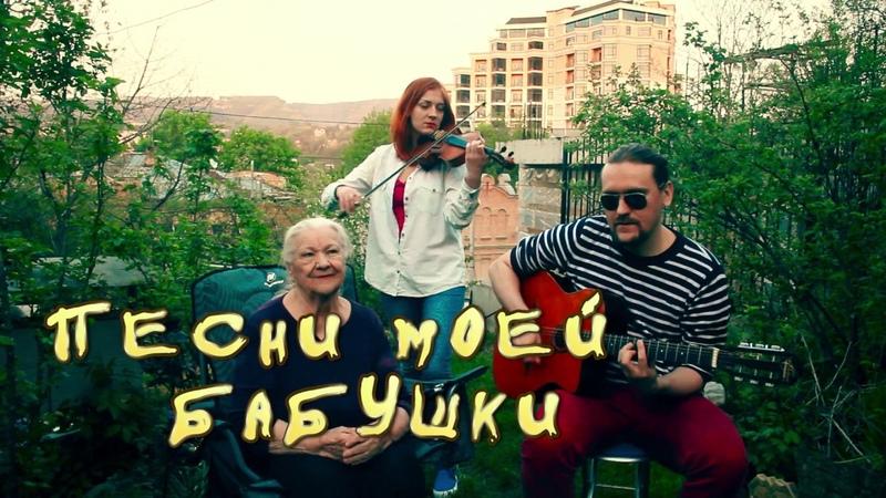 No Swing: Песни моей бабушки: про шофёра, папиросы, дружба, путь дорожка фронтовая