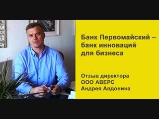 Банк Первомайский – банк инноваций для бизнеса. Отзыв Директора ООО Аверс Андрея Авдонина.