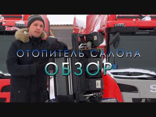 Обзор основного отопителя Scania к кабинам CG CP CR 5 серии