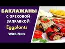 Баклажаны с ореховой заправкой Eggplants with nuts