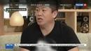 Новости на Россия 24 • Японский телеканал извинился за футболку с Гитлером на утреннем ток-шоу