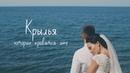 Крылья которые нравятся мне Свадебное видео Севастополь