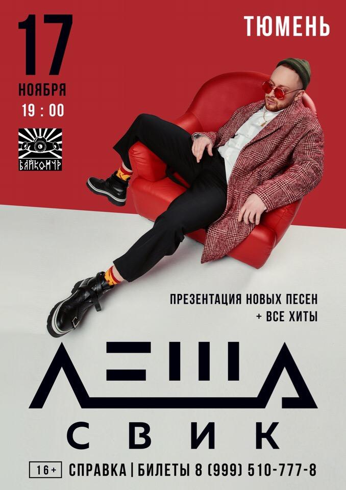 Афиша Тюмень Леша Свик/ 17 НОЯБРЯ/ТЮМЕНЬ/КОНКУРС