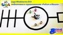 Lego ev3 робот - соревнования робот в мешке
