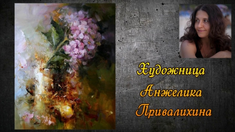 Художница Анжелика Привалихина