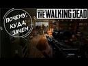 Overkill's The Walking Dead:Ходячие мертвецы Гайд