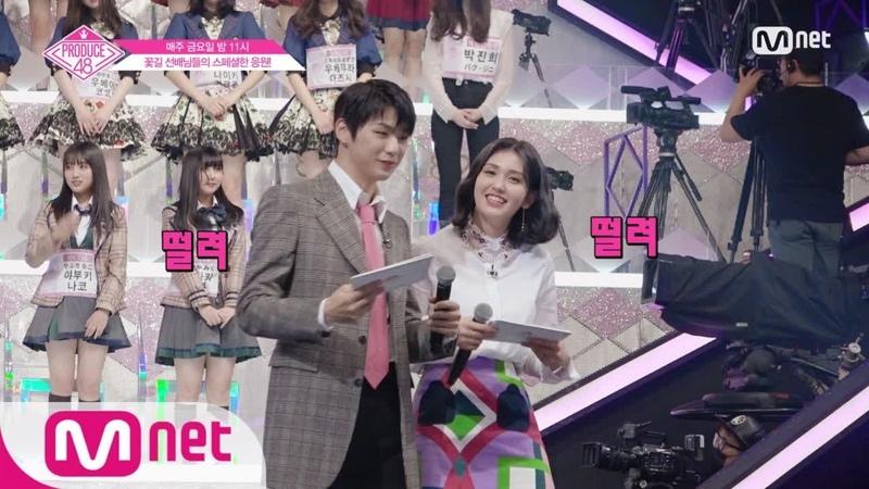 PRODUCE48 [48 비하인드] 꽃길 선배님들의 스페셜한 응원! 180622 EP.2
