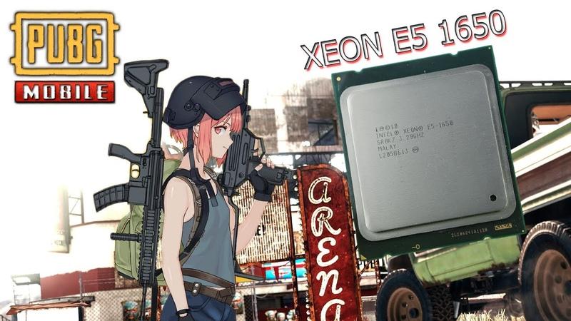 XEON E5 1650 || 1060 6gb || ТЕСТ ЭМУЛЯ В PUBG MOBILE
