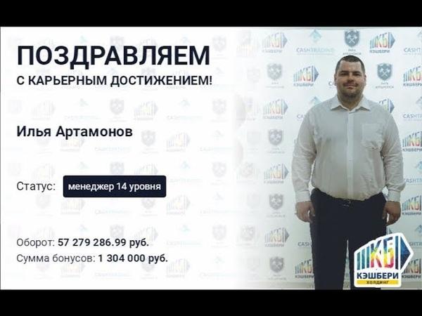 Тюмень.Кэшбери.Рефовод Илья Артамонов удалил свой блог в ютубе.
