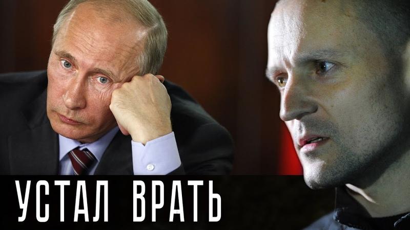 Устал врать СергейУдальцов Путин Революция