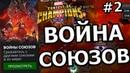 Marvel Битва Чемпионов ВОЙНА СОЮЗОВ РВЕМСЯ В СЛЕДУЮЩУЮ КАТЕГОРИЮ