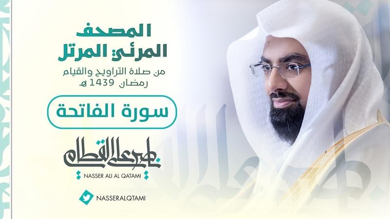 سورة الفاتحة | المصحف المرئي للشيخ ناصر الق