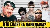 Кто сядет вместо Давидыча - Моргенштерн, Ильич, Гон Флад, Соболев