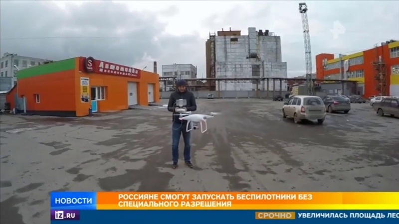 Россиянам разрешили запускать дроны без лицензий