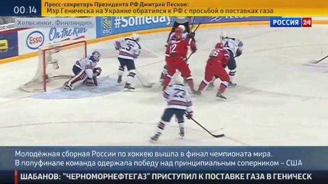 Новости на Россия 24 • Молодежная сборная России в финале чемпионата мира