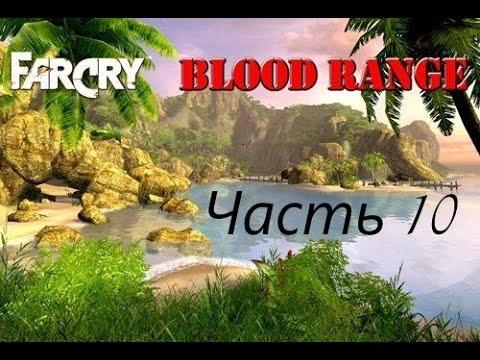 Прохождение Far Cry - Blood Range (часть 10) - Реактор