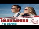 Капитанша 7-8 серия 2017 Русская мелодрама сериал новинка