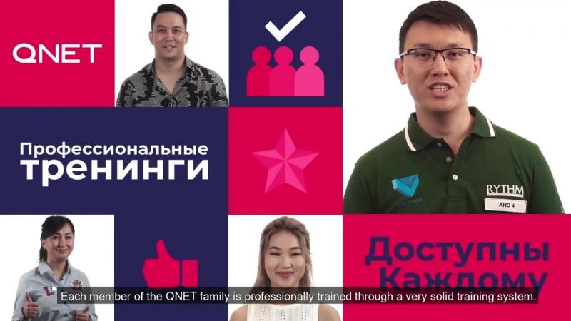 Как заработать с компанией QNET