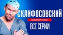 Склифосовский 7 сезон все серии 2019