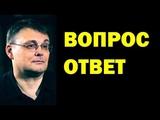 Евгений Федоров вопрос - ответ 17.08.2018