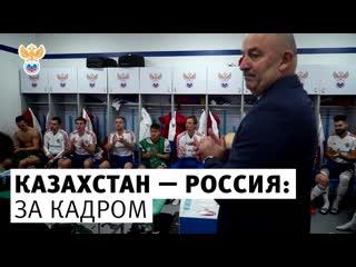 Казахстан — Россия: за кадром
