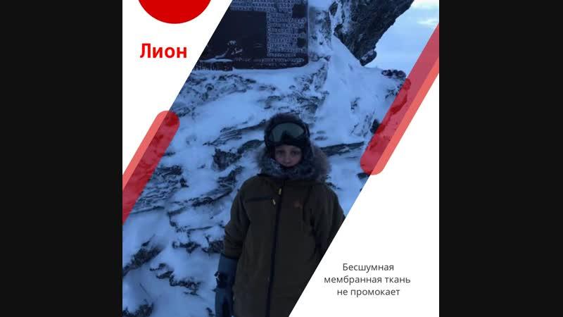 Детский зимний костюм ЛИОН