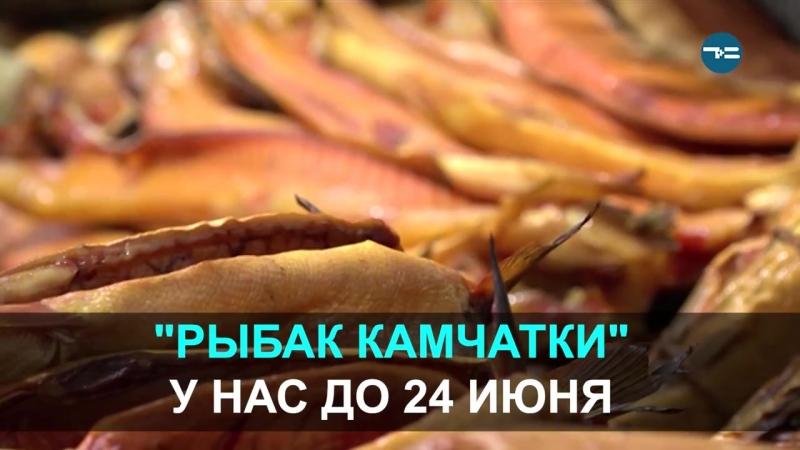 Рыбак Камчатки - Налетай, торопись!