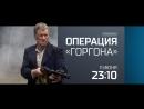 Операция Горгона 11 июня на РЕН ТВ