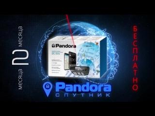 Pandora DXL-4970 Pandora-СПУТНИК 2 месяца БЕСПЛАТНО!