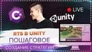 👩🏾💻 Создаём стратегию в Unity 3 Производство в зданиях проектирование Чайные вечера C