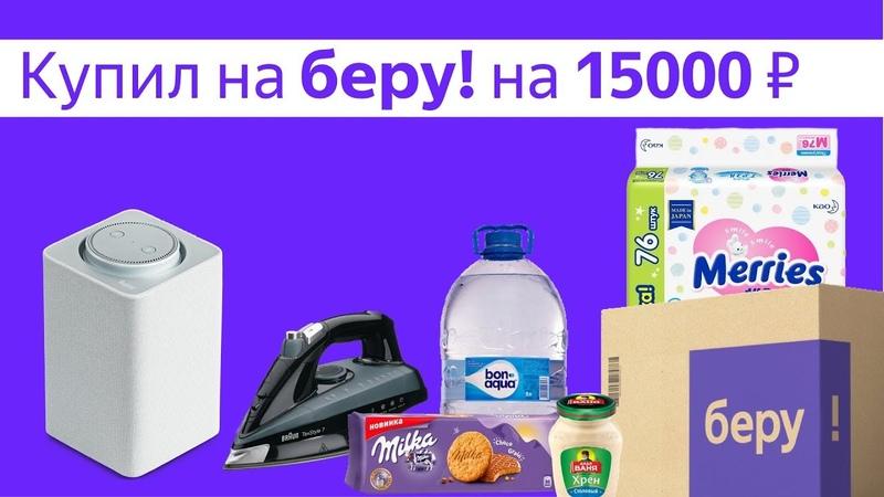 Интернет магазин Беру купил продукты и колонку Яндекс Станция. Мой опыт и отзывы